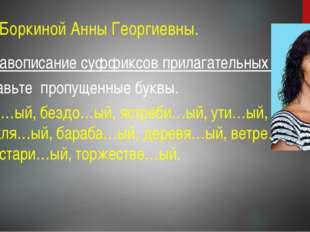 От Боркиной Анны Георгиевны. «Правописание суффиксов прилагательных » Вставь