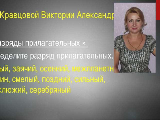 От Кравцовой Виктории Александровны. «Разряды прилагательных » Определите ра...