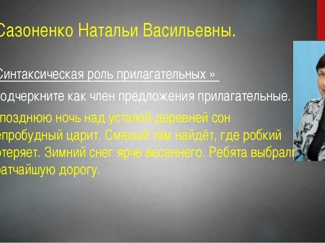 От Сазоненко Натальи Васильевны. «Синтаксическая роль прилагательных » Подчер...