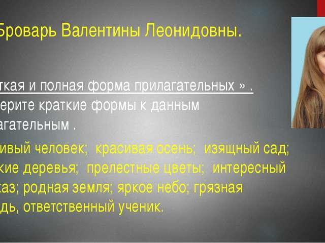 От Броварь Валентины Леонидовны. «Краткая и полная форма прилагательных » . П...