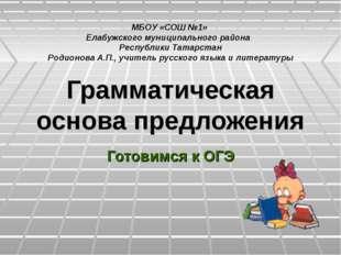 Грамматическая основа предложения Готовимся к ОГЭ МБОУ «СОШ №1» Елабужского м