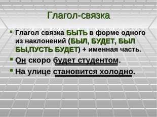 Глагол-связка Глагол связка БЫТЬ в форме одного из наклонений (БЫЛ, БУДЕТ, БЫ