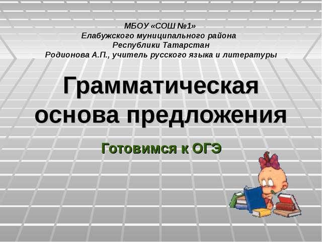 Грамматическая основа предложения Готовимся к ОГЭ МБОУ «СОШ №1» Елабужского м...