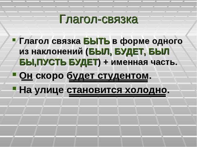 Глагол-связка Глагол связка БЫТЬ в форме одного из наклонений (БЫЛ, БУДЕТ, БЫ...