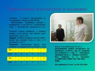Ученица 5 класса Заводчикова Д. беседовала с медсестрой ФАПа: - Математика на