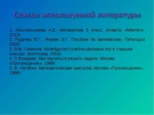 1. Абылкасымова А.Е. Математика 5 класс, Алматы «Мектеп», 2013г. 2. Руденко В