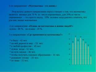1-ое направление:«Математика - это жизнь»  Результаты данного направлени