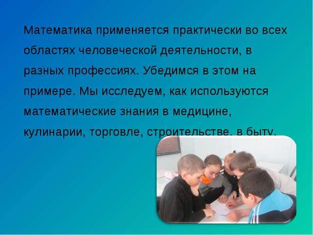Математика применяется практически во всех областях человеческой деятельности...