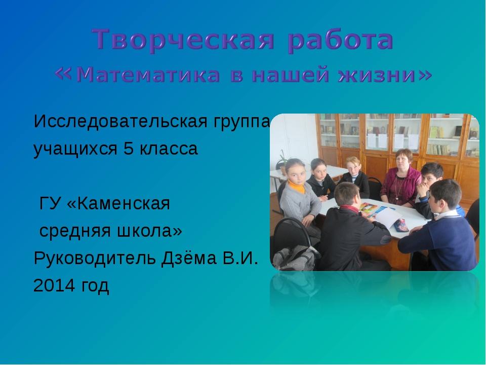 Исследовательская группа учащихся 5 класса ГУ «Каменская средняя школа» Руков...