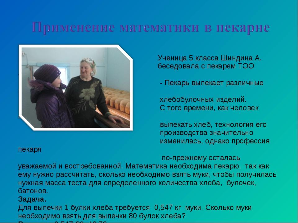Ученица 5 класса Шиндина А. беседовала с пекарем ТОО «Каменка-1: - Пекарь вы...