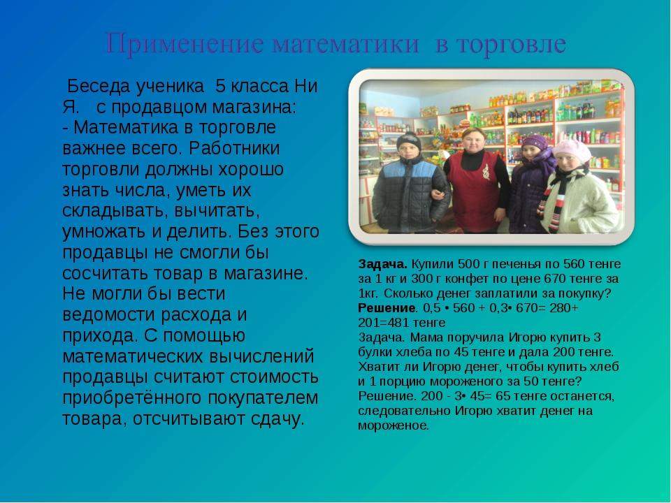 Беседа ученика 5 класса Ни Я. с продавцом магазина: - Математика в торговле...