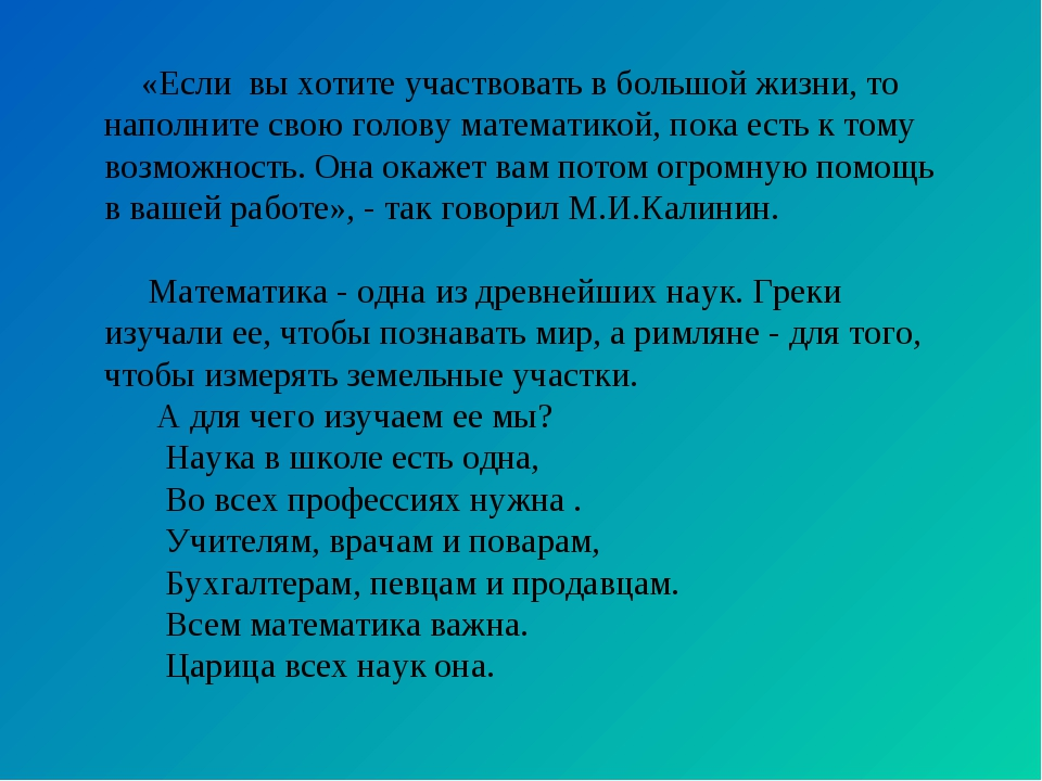 «Если вы хотите участвовать в большой жизни, то наполните свою голову м...