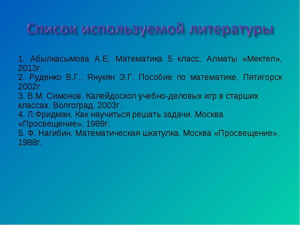 1. Абылкасымова А.Е. Математика 5 класс, Алматы «Мектеп», 2013г. 2. Руденко В...