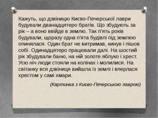 Кажуть, що дзвіницю Києво-Печерської лаври будували дванадцятеро братів. Що з