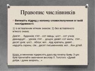 Правопис числівників Випишіть підряд у колонку словосполучення в такій послід