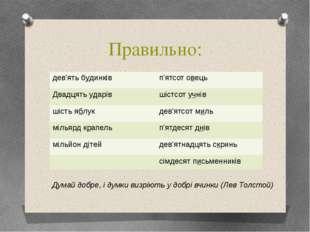 Правильно: Думай добре, і думки визріють у добрі вчинки (Лев Толстой) дев'ять