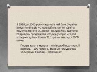 З 1995 до 2000 року Національний банк України випустив більше 40 колекційних