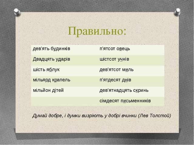 Правильно: Думай добре, і думки визріють у добрі вчинки (Лев Толстой) дев'ять...