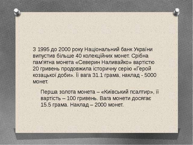 З 1995 до 2000 року Національний банк України випустив більше 40 колекційних...