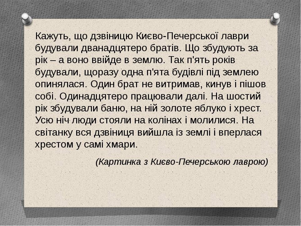 Кажуть, що дзвіницю Києво-Печерської лаври будували дванадцятеро братів. Що з...