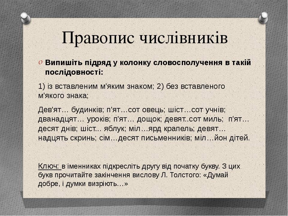 Правопис числівників Випишіть підряд у колонку словосполучення в такій послід...