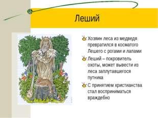 Леший Хозяин леса из медведя превратился в косматого Лешего с рогами и лапами
