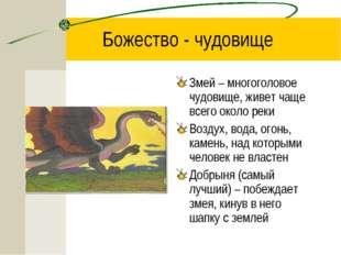 Божество - чудовище Змей – многоголовое чудовище, живет чаще всего около реки