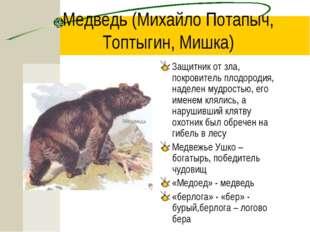 Медведь (Михайло Потапыч, Топтыгин, Мишка) Защитник от зла, покровитель плодо