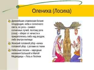 Олениха (Лосиха) Древнейшая славянская богиня плодородия, неба и солнечного с