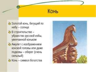 Конь Золотой конь, бегущий по небу – солнце В строительстве – убранство русск