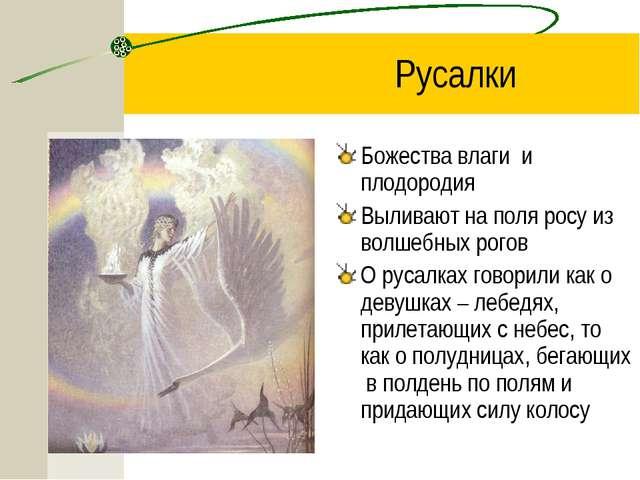 Русалки Божества влаги и плодородия Выливают на поля росу из волшебных рогов...