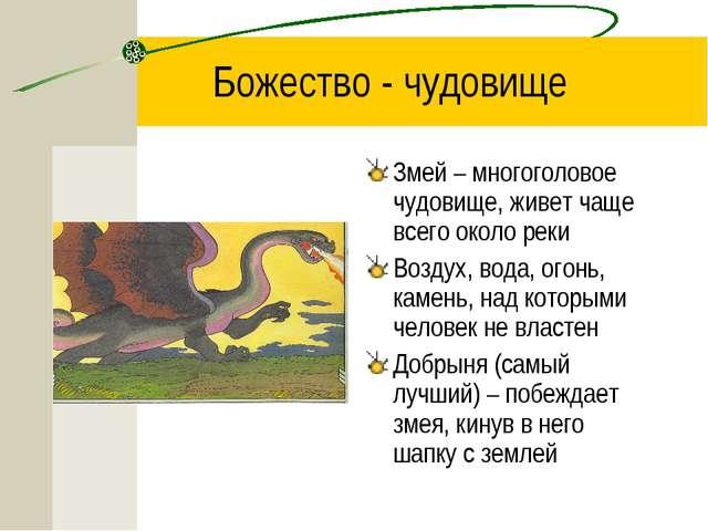 Божество - чудовище Змей – многоголовое чудовище, живет чаще всего около реки...