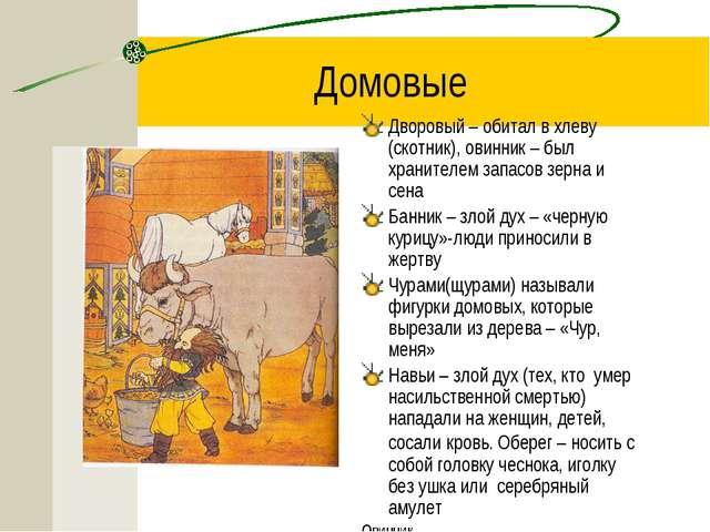 Домовые Дворовый – обитал в хлеву (скотник), овинник – был хранителем запасов...