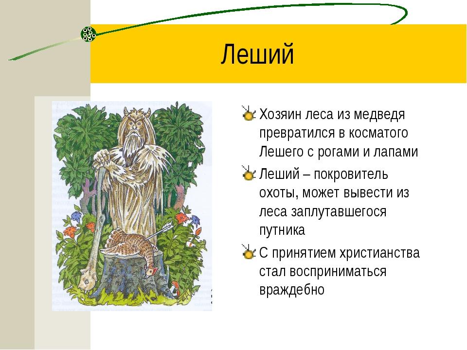 Леший Хозяин леса из медведя превратился в косматого Лешего с рогами и лапами...