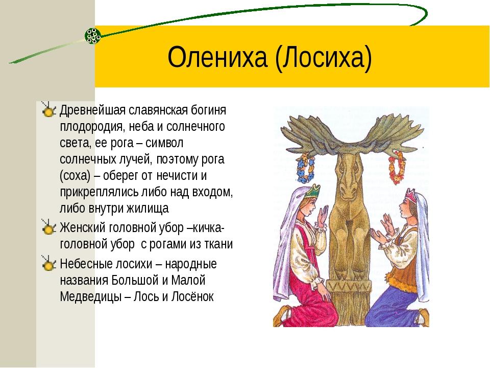 Олениха (Лосиха) Древнейшая славянская богиня плодородия, неба и солнечного с...