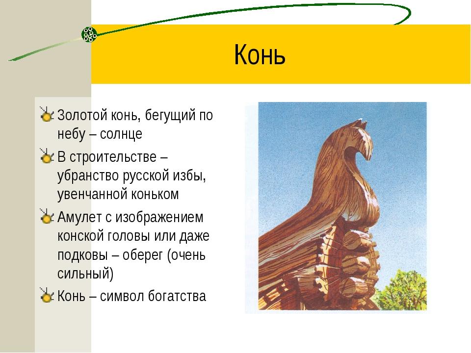 Конь Золотой конь, бегущий по небу – солнце В строительстве – убранство русск...