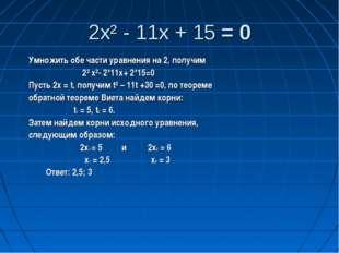 2х² - 11х + 15 = 0 Умножить обе части уравнения на 2, получим 2² х²- 2*11х+ 2