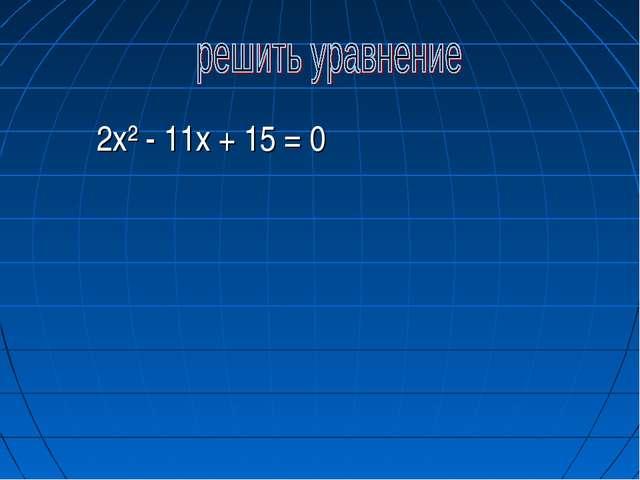 2х² - 11х + 15 = 0