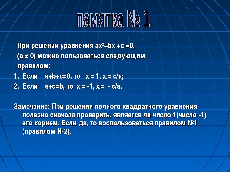 При решении уравнения ax²+bx +c =0, (a ≠ 0) можно пользоваться следующим пра...