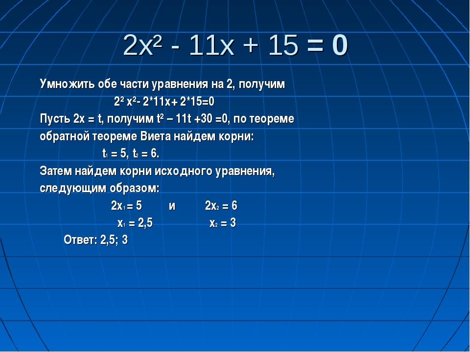 2х² - 11х + 15 = 0 Умножить обе части уравнения на 2, получим 2² х²- 2*11х+ 2...
