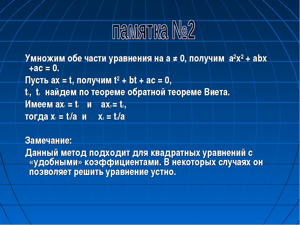 Умножим обе части уравнения на a ≠ 0, получим а²х² + аbх +ас = 0. Пусть ах =...