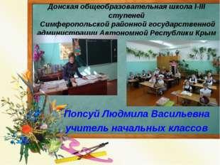 Донская общеобразовательная школа I-III ступеней Симферопольской районной гос