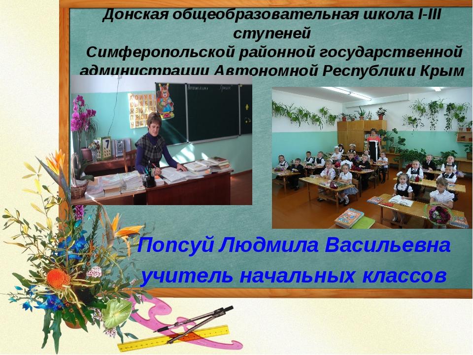 Донская общеобразовательная школа I-III ступеней Симферопольской районной гос...