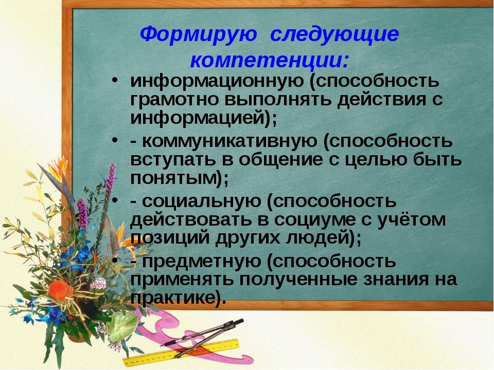 Формирую следующие компетенции: информационную (способность грамотно выполнят...
