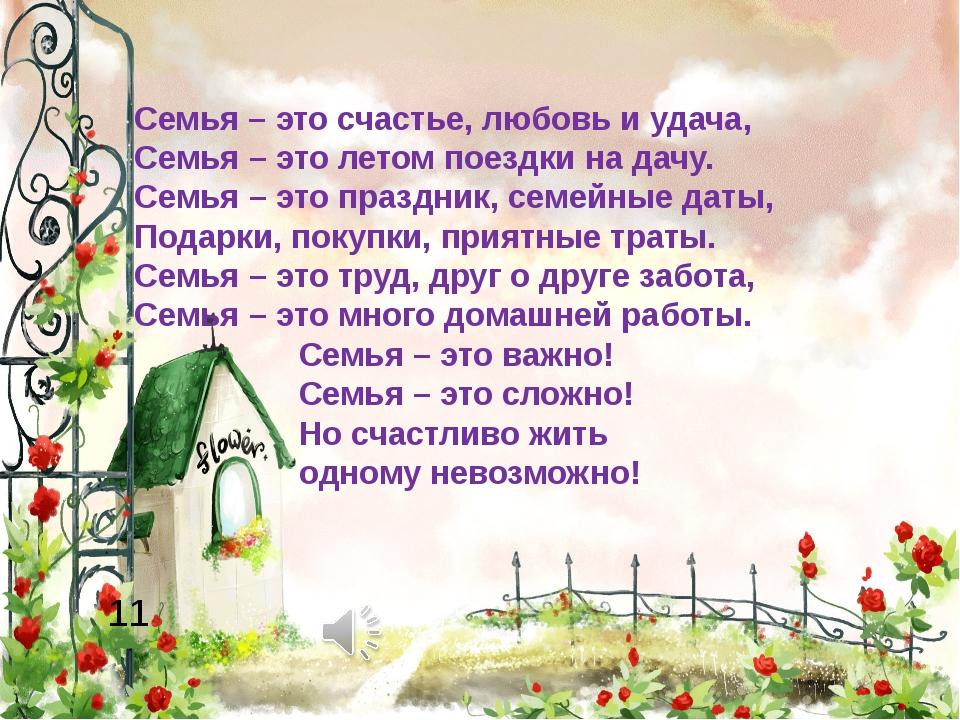 Семья – это счастье, любовь и удача, Семья – это летом поездки на дачу. Семь...