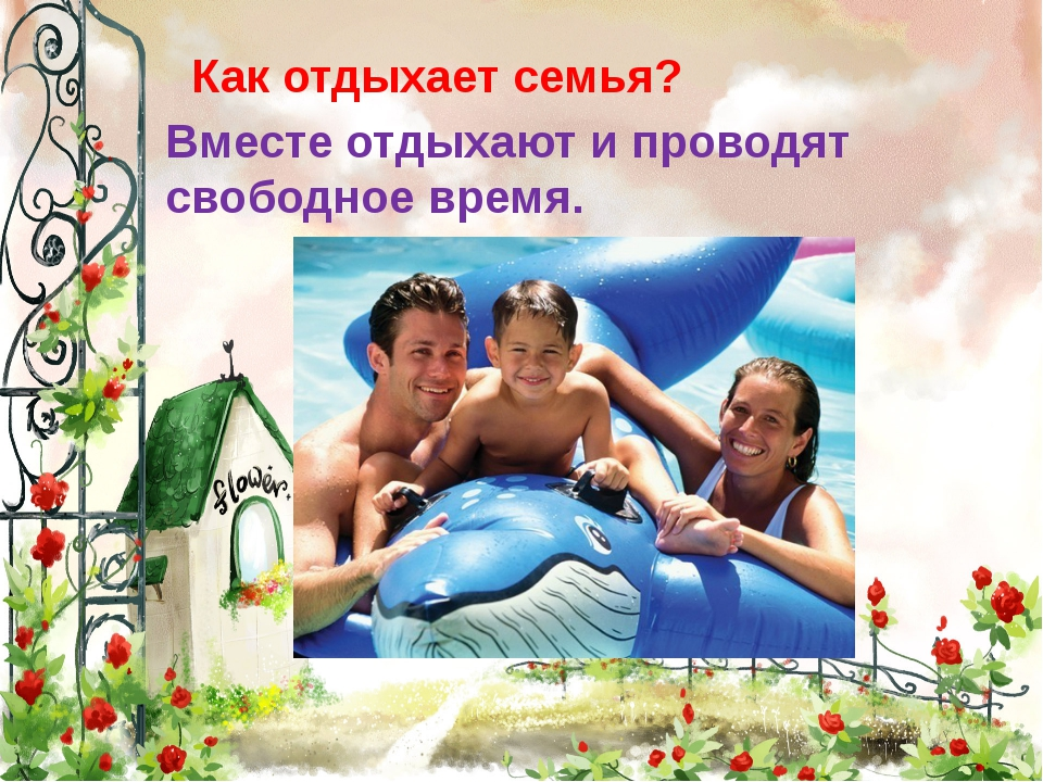 Как отдыхает семья? Вместе отдыхают и проводят свободное время.