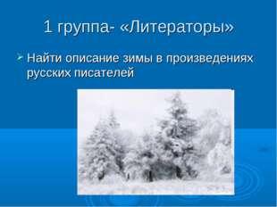 1 группа- «Литераторы» Найти описание зимы в произведениях русских писателей