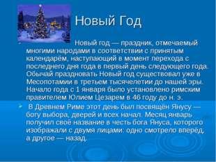 Новый Год Новый год — праздник, отмечаемый многими народами в соответствии с