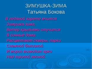 ЗИМУШКА-ЗИМА Татьяна Бокова В ледяной карете мчится Зимушка-зима, Ветер крыль