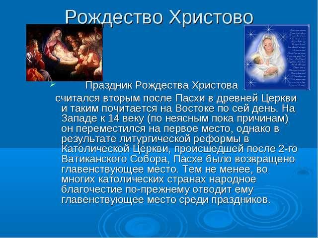 Рождество Христово Праздник Рождества Христова считался вторым после Пасхи в...